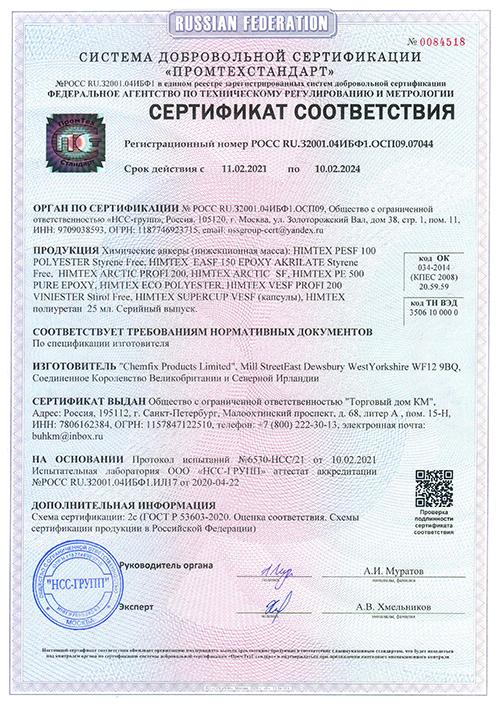 """Сертификат к химическим анкерам """"Tech-KREP"""""""