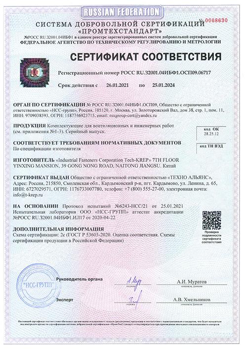 """Сертификат к монтажным системам """"Tech-KREP"""""""