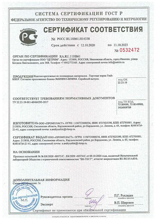 """Сертификат к крепёжным изделиям """"Tech-KREP"""" из полимеров"""