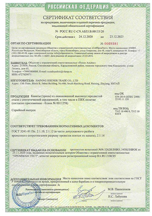 """Сертификат соответствия на тросы """"Tech-KREP"""""""