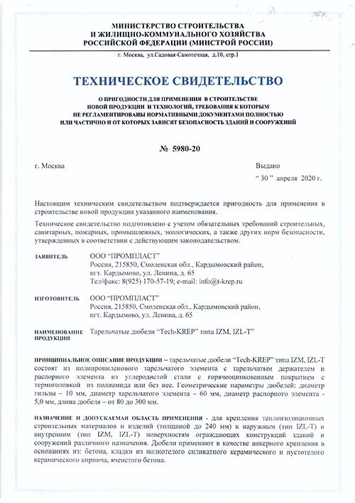 """Техническое свидетельство на дюбели для теплоизоляции """"Tech-KREP"""" IZM, IZL-T"""
