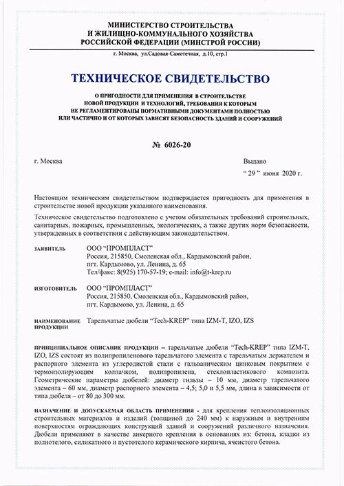 """Техническое свидетельство на дюбели для теплоизоляции """"Tech-KREP"""" IZM-T, IZO, IZS"""