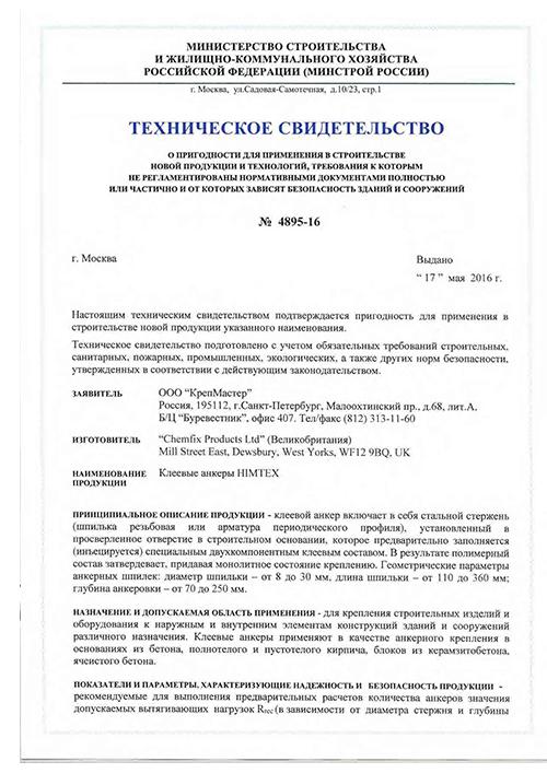 """Техническое свидетельство на химические анкеры """"Tech-KREP"""""""