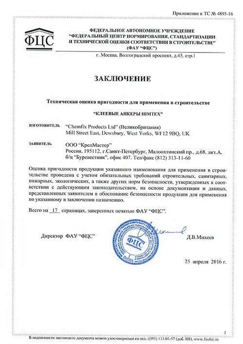 """Заключение ФЦС на химические анкеры """"Tech-KREP"""""""